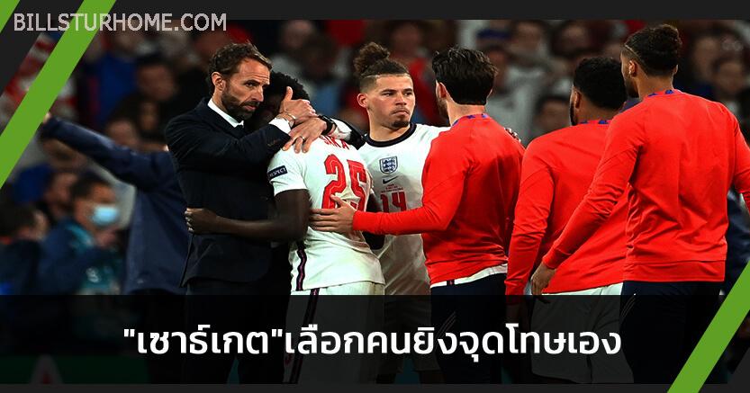 แกเร็ธ เซาธ์เกต พาลูกทีมพลาดจุดโทษ Gareth Southgate รับผิดชอบอย่างเต็มที่สำหรับความล้มเหลวของอังกฤษจากจุดที่อิตาลีได้รับชัยชนะในยูโร